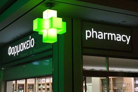 Εφημερεύοντα Φαρμακεία Πάτρας - Αχαΐας, Τετάρτη 14 Μαρτίου 2018