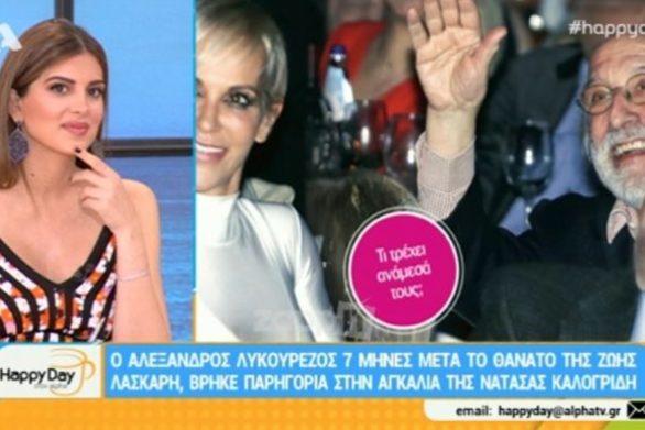 Ο Αλέξανδρος Λυκουρέζος βγαίνει μαζί με τη Νατάσα Καλογρίδη (video)