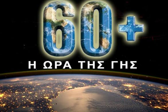 """OIKIΠΑ: Συμμετέχει στην """"Ώρα της Γης 2018"""""""