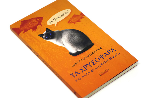 """Κυκλοφόρησε το βιβλίο του Θάνου Αθανασόπουλου """"Τα χρυσόψαρα και άλλα 49 ανεκδιηγήματα""""!"""
