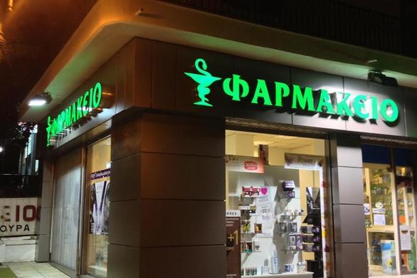 Εφημερεύοντα Φαρμακεία Πάτρας - Αχαΐας, Δευτέρα 9 Απριλίου 2018