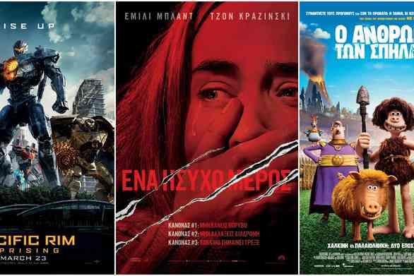 Αίγιο: Τρεις ταινίες στην επόμενη κινηματογραφική εβδομάδα του Απόλλωνα!