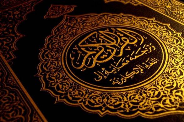 Γάλλοι διανοούμενοι θέλουν να αλλάξουν το Κοράνι