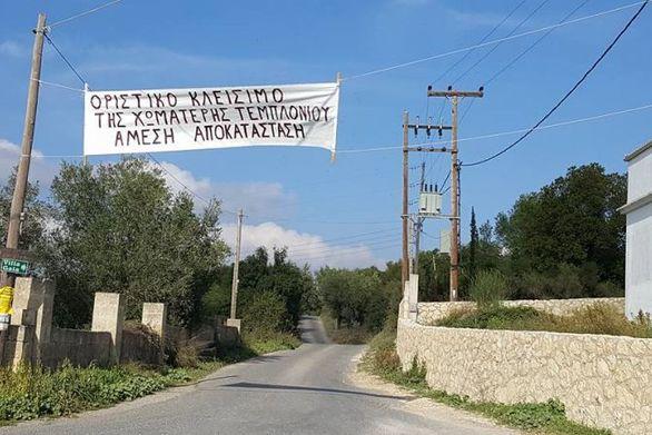Κέρκυρα: Στο Τμήμα προσήχθησαν ο δήμαρχος και δύο αντιδήμαρχοι