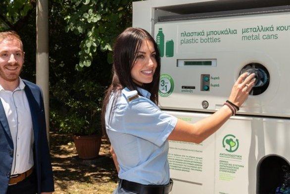 """""""Ολοκληρωμένο Πρόγραμμα Ανταποδοτικής Ανακύκλωσης"""" ξεκινά η Ελληνική Αστυνομία"""