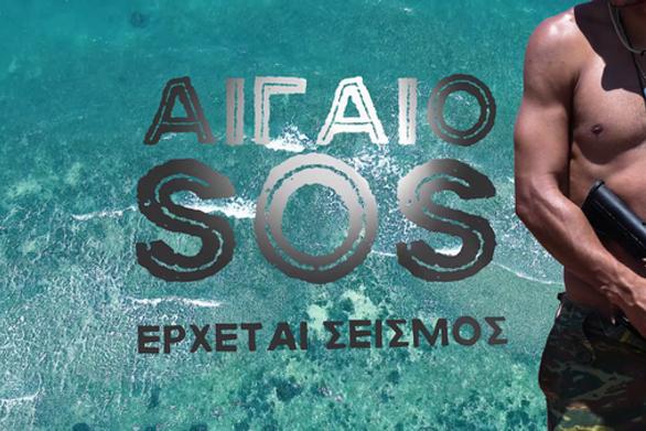 Ξεκίνησαν τα γυρίσματα της ταινίας «ΑΙΓΑΙΟ SOS» (φωτο)