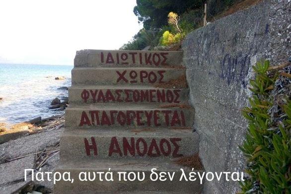"""""""Κάστρα"""" από τείχη στην ακτή των Αραχωβιτίκων της Πάτρας (pics)"""