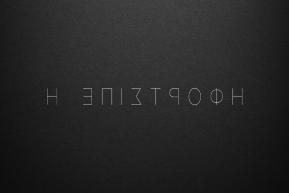 """""""Η επιστροφή"""": Οι χαρακτήρες της σειράς μυστηρίου του ΑΝΤ1!"""