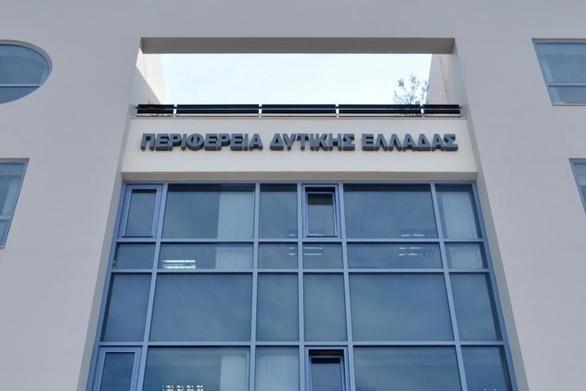Περιφέρεια Δυτικής Ελλάδας - Εναρκτήρια συνάντηση του έργου TAGS