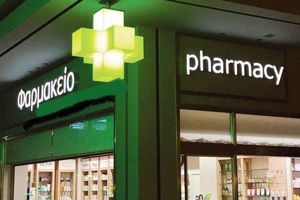 Εφημερεύοντα Φαρμακεία Πάτρας - Αχαΐας, Σάββατο 15 Σεπτεμβρίου 2018