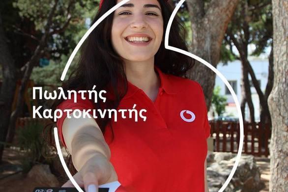 Ζητούνται πωλητές για τα καταστήματα μεγάλης εταιρείας κινητής τηλεφωνίας!