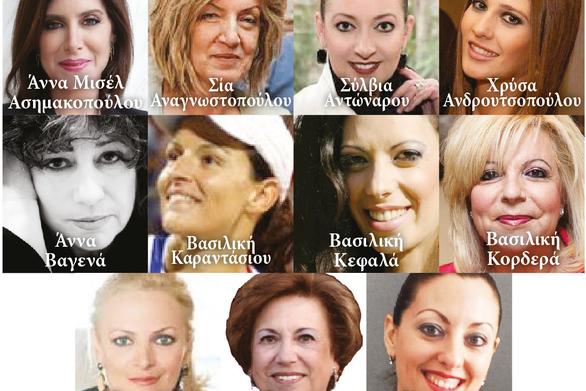 Πάτρα: Σημαντικές προσωπικότητες θα δώσουν το παρόν στην 4η Συνάντηση Activewomen