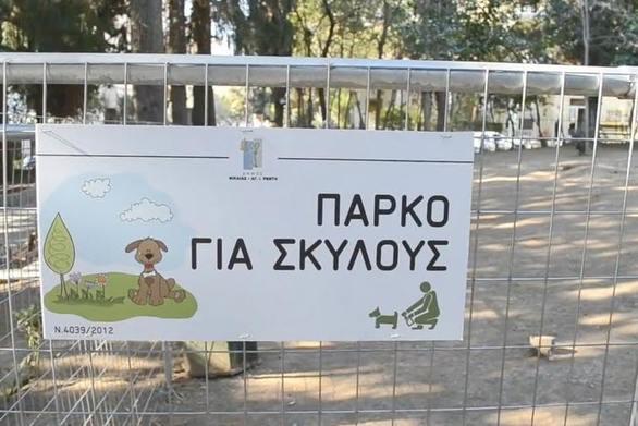 Πάτρα: Φτιάχνει πάρκο για σκύλους, πριν το τέλος του 2018, ο Δήμος