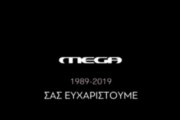 Έπεσε «μαύρο» στο Mega Channel (video)