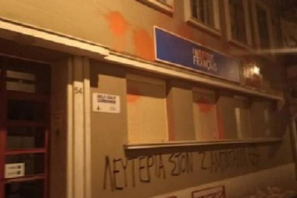 Πάτρα: Αναρχικοί έβαψαν τον τοίχο του Γαλλικού Ινστιτούτου με συνθήματα