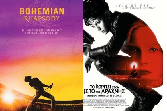 """Αίγιο: """"Bohemian Rhapsody"""" & """"Το κορίτσι στον ιστό της αράχνης"""" σε πρώτη προβολή στον Απόλλωνα"""