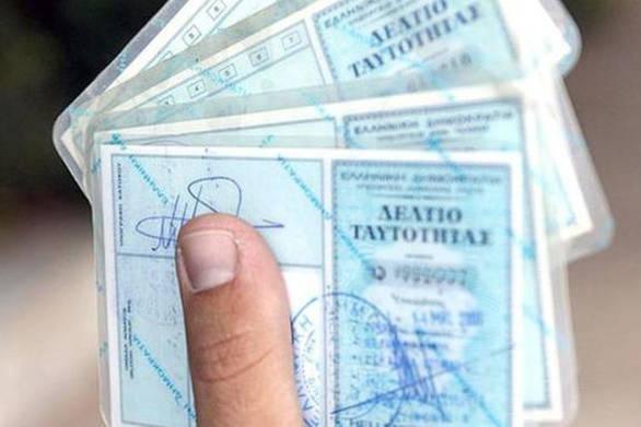 Αίγιο: Δεν είχε βγάλει αστυνομική ταυτότητα