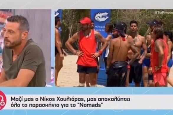 Ο Νίκος Χουλιάρας περιγράφει την εμπειρία του στο Nomads (video)