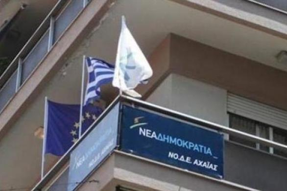 """ΝΟΔΕ Αχαΐας: """"Ο ΣΥΡΙΖΑ έχει αλλεργία με τη νομιμότητα"""""""