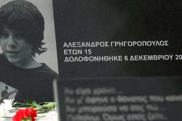 Κάλεσμα της ΑΝΤΑΡΣΥΑ Πάτρας σε συλλαλητήριο για τον Αλέξη Γρηγορόπουλο