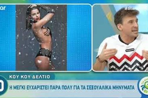 """Χαμός """"Στη Φωλιά των Κου Κου"""" για τη γυμνή φωτογράφιση της Μέγκι Ντρίο (video)"""
