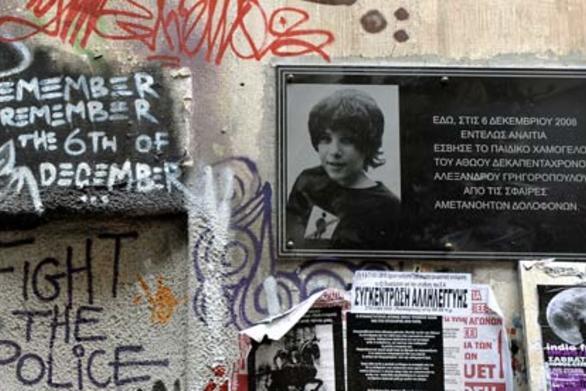 Πάτρα: Πορεία μαθητών και φοιτητών για τον Αλέξη Γρηγορόπουλο