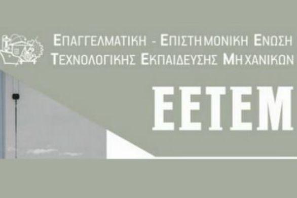 """ΕΕΤΕΜ: """"Το αποκορύφωμα της προκλητικότητας"""""""
