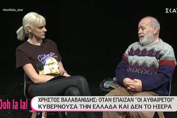 Χρήστος Βαλαβανίδης: «Έπαθα εγκεφαλικό στο καμαρίνι» (video)