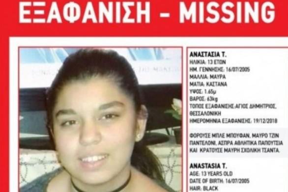 Εξαφανίστηκε 13χρονη στη Θεσσαλονίκη