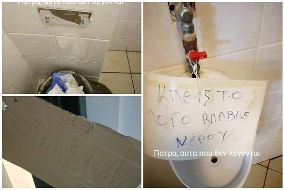 Πάτρα - Σε άθλια κατάσταση οι δημόσιες τουαλέτες της πλατείας Γεωργίου (φωτο)
