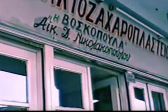 """Πάτρα: """"Έφυγε"""" από τη ζωή η Κατερίνα Νικολακοπούλου"""