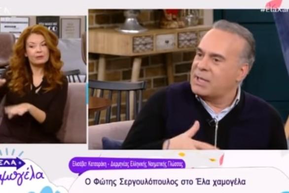 Φώτης Σεργουλόπουλος: Μαθαίνει μαζί με το γιο του τη νοηματική γλώσσα (video)