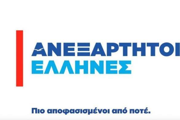 ΑΝΕΛ: Το νέο λογότυπο του κόμματος εμπνευσμένο από τις… κόκκινες γραμμές