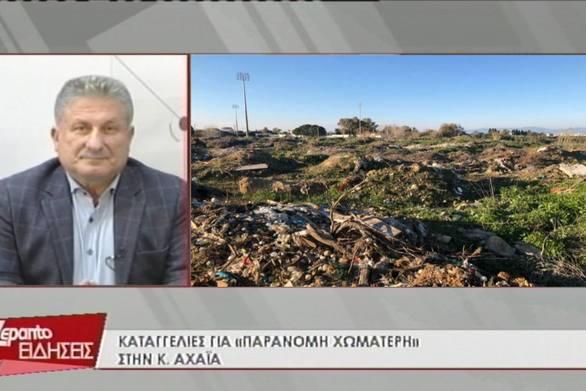 Παράνομη χωματερή στην Κ. Αχαΐα, καταγγέλλει ο Άγγ. Στεργιόπουλος (video)