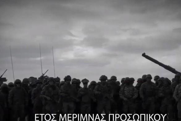 Οι δράσεις μέριμνας του Προσωπικού του Στρατού Ξηράς για το 2018 (video)