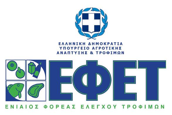 ΕΦΕΤ: Υπογραφή πρωτοκόλλου συνεργασίας για την ασφάλεια των τροφίμων