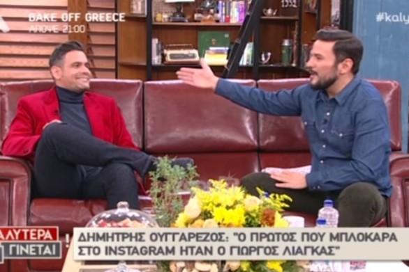 Δημήτρης Ουγγαρέζος: Μίλησε για την περίοδο που δεν μιλούσε με τον Γιώργο Λιάγκα (video)