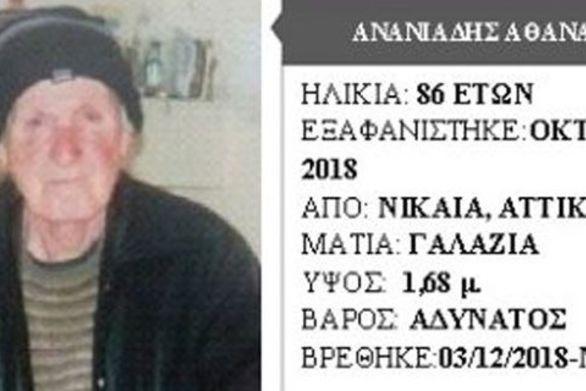 Αγνοούμενος από τη Νίκαια βρέθηκε νεκρός