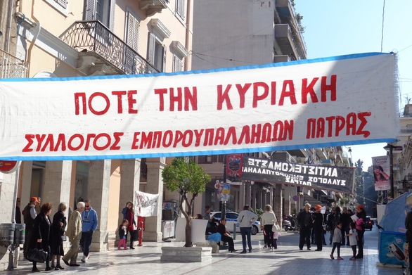 """Σύλλογος Εμποροϋπαλλήλων Πάτρας: """"Ούτε ένα ευρώ την Κυριακή"""""""