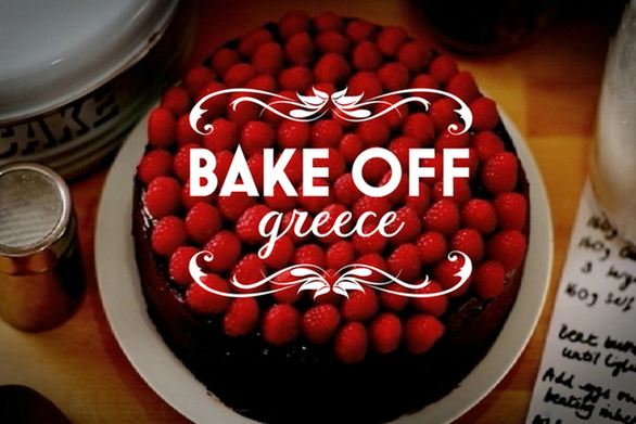 Bake Off Greece - Τι θα δούμε την Κυριακή