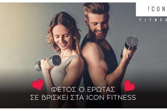 Το Icon Fitness ετοιμάζει αθλητικό Pre-Valentine's Party με μια μοναδική προσφορά!