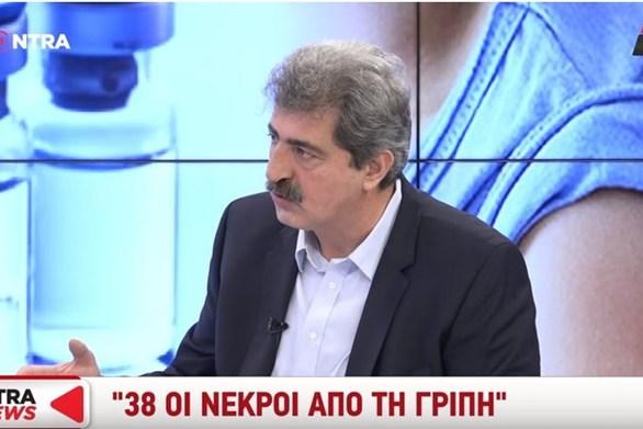 """Πολάκης για γρίπη: """"Δεν είναι και καμία καταστροφή, μην τρελαθούμε κιόλας"""" (video)"""
