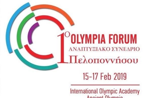 Olympia Forum: Αντίστροφη μέτρηση για το 1ο Αναπτυξιακό Συνέδριο Πελοποννήσου!