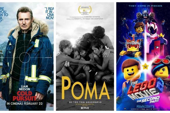 """Αίγιο: Οι ταινίες """"Ρόμα"""", """"Ψυχρή Καταδίωξη"""" και """"Lego 2"""", έρχονται στον «Απόλλωνα»"""