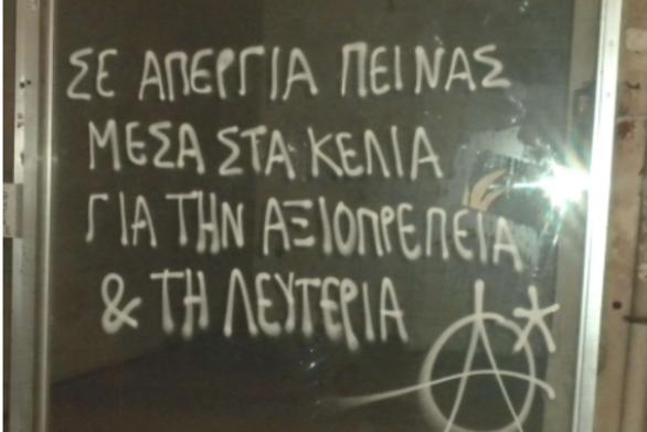 Κατάληψη του patrasevents.gr σε αλληλεγγύη στον απεργό πείνας Σ. Χριστοδούλου