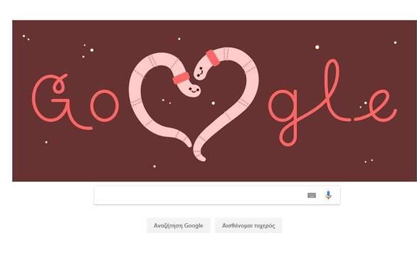 Αφιερωμένο στη γιορτή των ερωτευμένων το doodle της Google