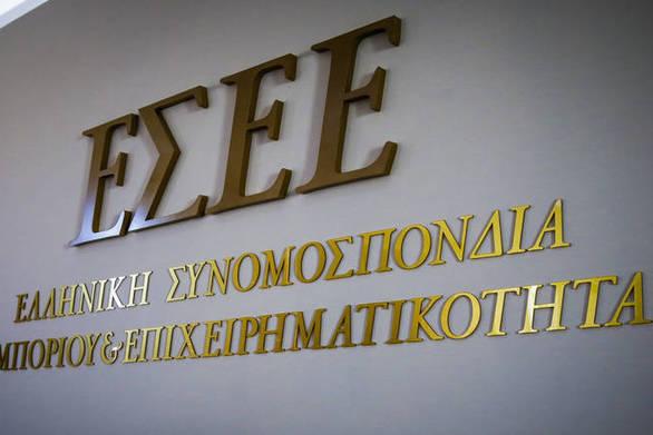 ΕΣΕΕ: Το εμπόριο βρίσκεται σε φάση εγγενούς ρευστότητας