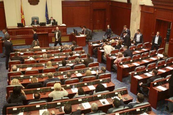 Τα Σκόπια αλλάζουν όνομα σε θεσμικά όργανα και ιδρύματα