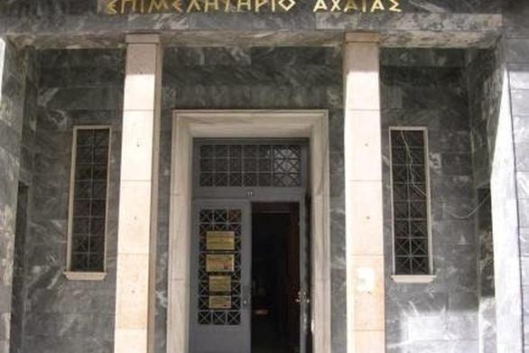 Πάτρα: Συνάντηση στο Επιμελητήριο για το ΤΕΙ Δ. Ελλάδας