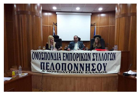 """Η Ομοσπονδία Εμπορικών Συλλόγων Πελοποννήσου για τον νέο """"Νόμο Κατσέλη"""""""